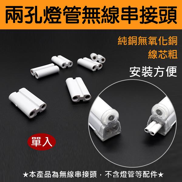 攝影@兩孔燈管無線串接頭 T5 T8 LED層板燈管連接頭 LED燈管配件 燈管連接頭 無縫接頭