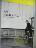 【書寶二手書T1/藝術_JJO】先生,林布蘭又不見了-惡名昭彰的藝術品偷竊故事_安東尼.亞