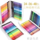 晨光水彩筆套裝兒童幼兒園小學生用可水洗24色36色48色繪畫畫筆  初語生活