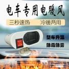 電動車三輪車車載暖風機取暖器電動四輪車新款篷車除霜霧48V-72V