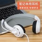 耳麥 筆記本耳機頭戴式有線帶麥適用華碩聯想戴爾惠普蘋果電腦專用耳麥 百分百