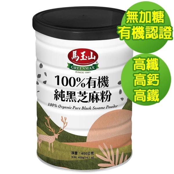 【馬玉山】100%有機純黑芝麻粉400g~新品上市