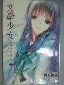 【書寶二手書T8/言情小說_GHU】文學少女07-邁向神境的作家 (上)_野村美月_輕小說