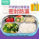 兒童餐具餐盒不銹鋼分隔分格餐盤寶寶便當盒小學生飯盒防漏燙帶蓋 青木鋪子