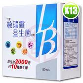 六鵬敏瑞靈益生菌(50包/盒)x13