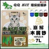 *WANG*【買四送二免運組】QQ KIT《崩解木屑砂100%杉木》7L /具有杉木原味,具有除臭抗菌的效果