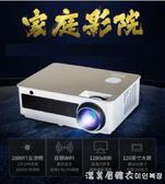 轟天炮M5投影儀家用無線wifi高清1080P家庭影院手機智慧3D投影機 NMS漾美眉韓衣