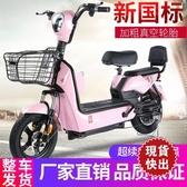 台灣現貨 新國標成人電動自行車3c認證電動車男女學生代步車電瓶車廠家直銷 快速出貨