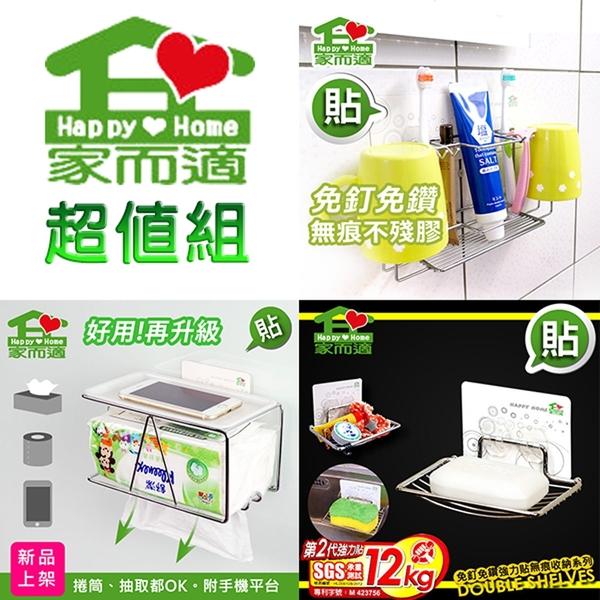 家而適多功能衛生紙架附手機平台+肥皂架+牙膏牙刷架(超值3件組)