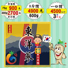 A2D【鮮品の韓庄東洋蔘(食品)】►均價【4500元/斤/600g】►共(3斤/1800g)║✔6年根▪野山蔘