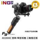【24期0利率】Feiyu 飛宇 AK2000C 微單/單眼相機三軸穩定器 (不包含相機) 公司貨