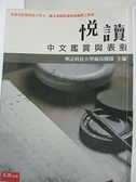 【書寶二手書T4/大學文學_ELJ】悅讀 : 中文鑑賞與表達_明志科技大學編寫團隊主編