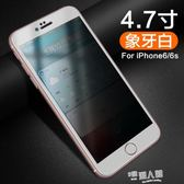 iphone7plus鋼化膜防窺膜蘋果8防窺防偷看防偷窺膜6手機貼膜全屏  全館免運
