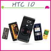 HTC 10 (M10) 5.2吋 創意彩繪系列手機殼 個性背蓋 磨砂手機套 經典圖案保護套 錄音機保護殼 硬式後殼