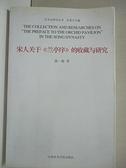 【書寶二手書T4/語言學習_EJ2】宋人關於《蘭亭序》的收藏與研究_陳一梅
