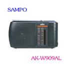 SAMPO  聲寶手提式收音機 AK-W909AL  ◆AM/FM雙頻道收音  ☆6期0利率↘☆