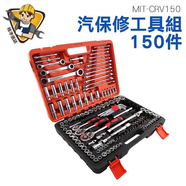 螺絲起子套筒 維修套組 快速汽修工具 五金工具  二分棘輪扳手 MIT-CRV150 手工具