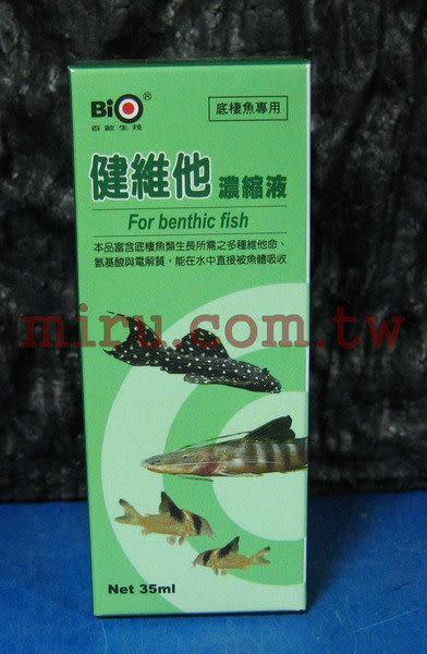 【西高地水族坊】百歐Bio健維他濃縮液35ml(底棲鼠魚專用)