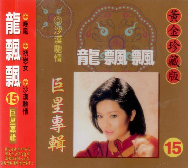 黃金珍藏版 龍飄飄 15 CD (音樂影片購)