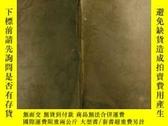 二手書博民逛書店民國老課本《共和初等小學國文教科書》(第三冊)木刻板罕見大量插圖