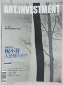 【書寶二手書T5/雜誌期刊_DT1】典藏投資_58期_稅不著-人民幣的憂鬱