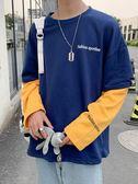 衛衣2019秋季男士長袖衛衣韓版潮流圓領學生假兩件T恤寬鬆外套ins 雲朵走走