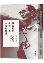 戰後初期楊逵與中國的對話