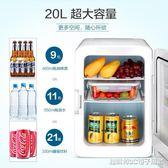 20L車載冰箱迷你小冰箱小型家用單門制冷宿舍車家兩用冷暖器USB 全館免運