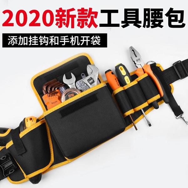 牛津布帆布工具包多功能腰包電工腰包五金維修掛包工具袋大容量 「免運」
