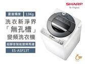 ↙0利率/免運費↙ SHARP夏普13kg 金牌省水 獨家無孔槽 變頻直立式洗衣機 ES-ASF13T【南霸天電器百貨】