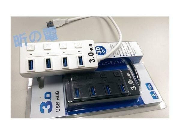 {光華新天地創意電子}USB 3.0 hub集線器 4口高速帶開關 usb 3.0分線器(USB再上面)  喔!看呢來