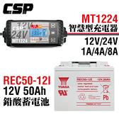 【CSP】MT1224智慧電池充電器+50Ah循環型蓄電池 露營車 野營 工地用電 電源轉換 REC50-12I+MT1224