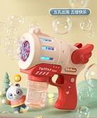 網紅吹泡泡機兒童玩具電動泡泡槍少女心ins全自動手持加特林女孩 童趣屋 免運
