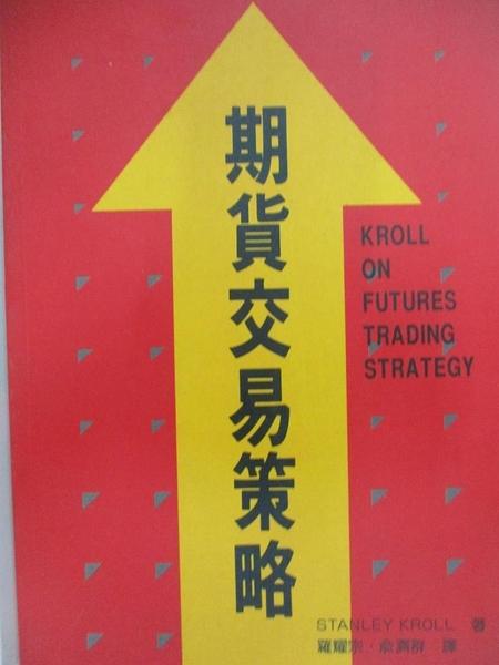 【書寶二手書T6/股票_HNO】期貨交易策略_STANLEY KROL
