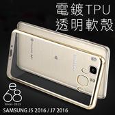 E68精品館 電鍍 邊框 TPU 透明殼 三星 J5 2016 / J7 2016 手機殼 保護殼 超薄 金屬 質感 保護套