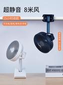 【免運】風扇夾式usb家用桌面電扇夾扇床頭可充電用迷你便攜式夾子大風力YYJ