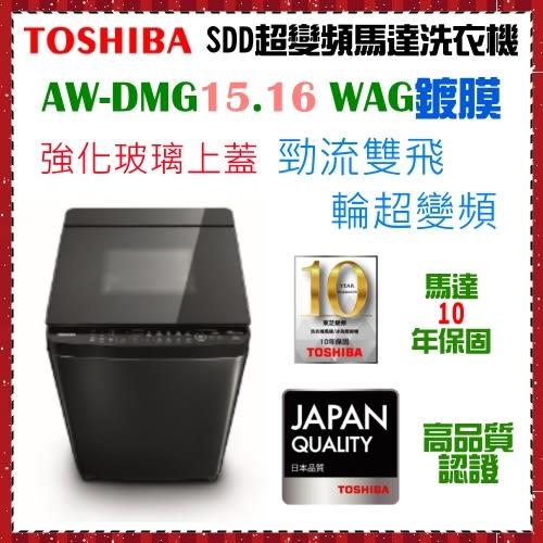 【東芝】16kg變頻鍍膜洗衣機 《AW-DMG16WAG))原裝進口高品質主機板3年馬達10年保固