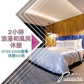 【台中】波特曼精品商務汽車旅館-2人浪漫和風房2小時休息券