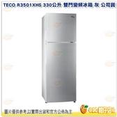 含安裝 東元 TECO R3501XHS 330公升 雙門變頻冰箱 330L LED燈柔光 環繞式冷流 變頻壓縮機