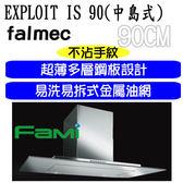 【fami】櫻花代理 svago falmec 中島式 90cm 排油煙機 EXPLOIT 90 防指紋!!