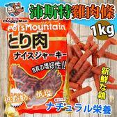 【zoo寵物商城】DoggyMan》犬用沛斯特短切雞肉條-1kg