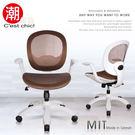 【C'est Chic】Sense優雅與感性風尚電腦椅-MIT - 咖啡
