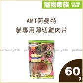 寵物家族-AMT阿曼特-貓專用薄切雞肉片60g