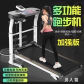 跑步機家用款小型靜音健身家庭室內器材迷你機械折疊無電 PA14685『男人範』