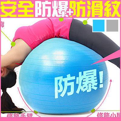 65cm防爆瑜珈球26吋抗力球韻律球有氧彈力球健身復健運動另售墊鋪巾磚塊柱滾輪棒啞鈴拉力繩