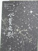 【書寶二手書T2/文學_GT6】水星之歌_張善穎