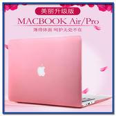 Macbook Air Pro Retina11 13 15寸蘋果電腦 筆電殼 磨砂保護殼 電腦殼 保護套【愛購3C城】
