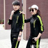 運動套裝男春秋季情侶休閒長袖長褲青年大碼兩件套跑步女運動服裝    MOON衣櫥