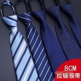 男士商務正裝拉錬領帶 藍色條紋細韓版黑色懶人領帶一拉的