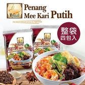 馬來西亞 MyKuali 檳城 白咖哩湯麵 (四包入) 辣咖哩麵 檳城白咖哩 泡麵 湯麵 拉麵 馬來西亞泡麵